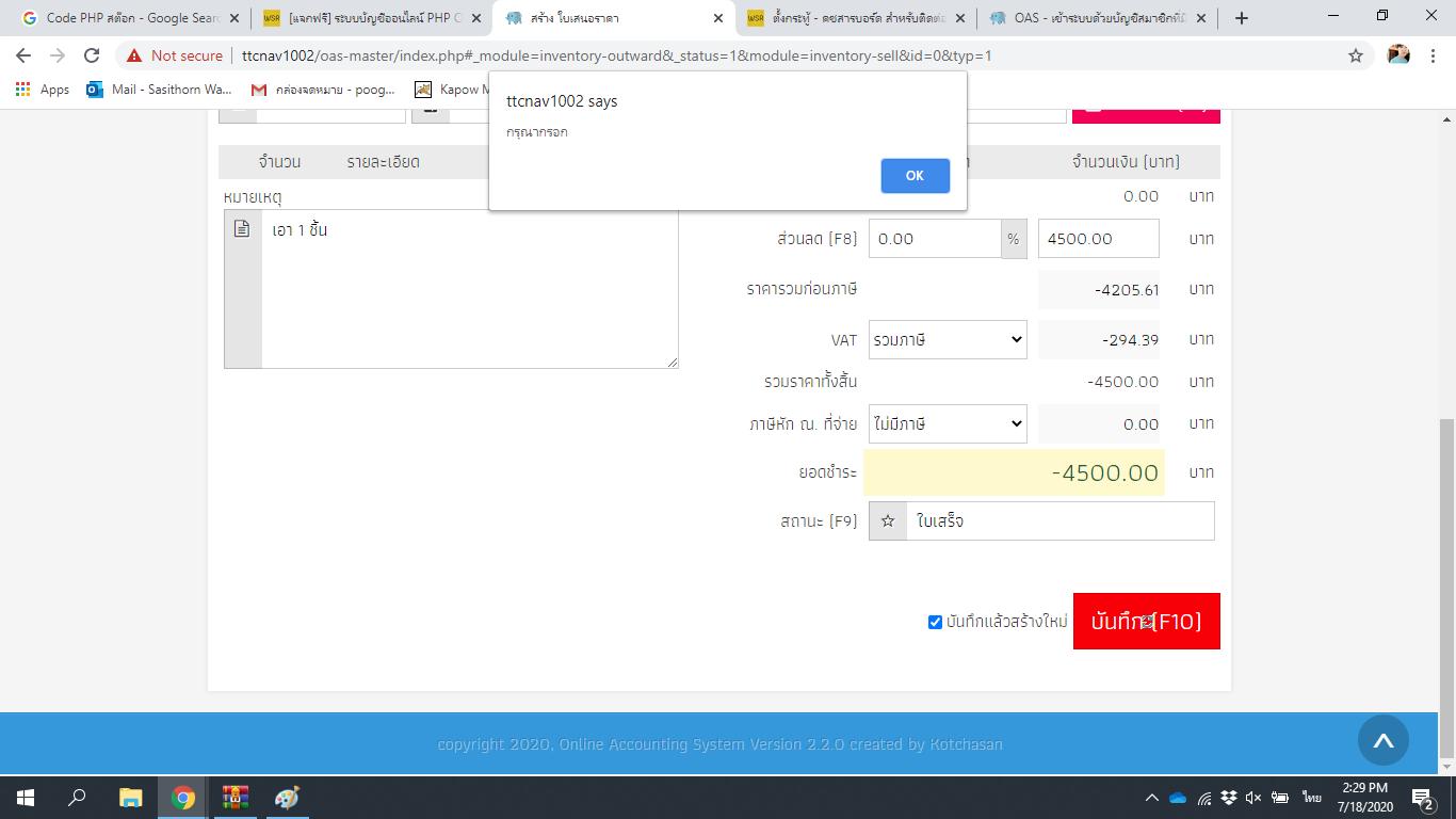 ระบบบัญชีออนไลน์ PHP Online Accounting System (OAS)