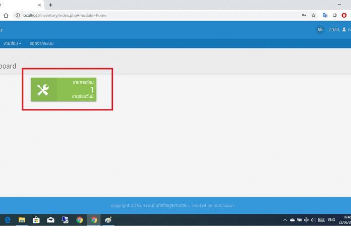 อยากให้ user login เห็นรายการแจ้งซ่อมทั้งหมดครับ inventory-maste