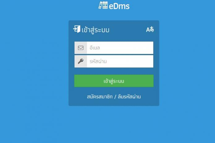 ระบบจัดเก็บเอกสารออนไลน์eDmsไม่ได้