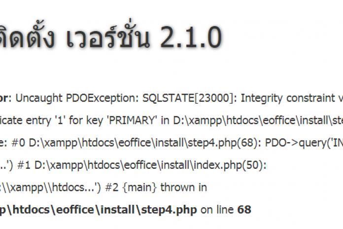 ระบบ E-Office เกิด Error ขณะติดตั้ง