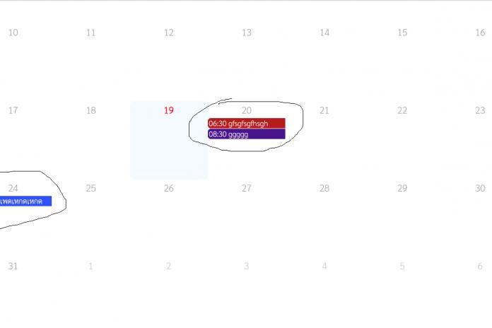 Calendar ในระบบมีปัญหาครับ