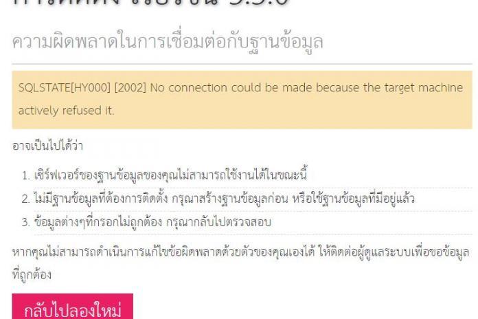 โปรแกรม repair ไม่สามารถเชื่อมต่อ DB ได้ ไม่ใช่ localhost