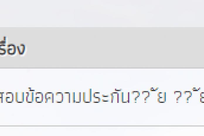 """สอบถามเรื่องการแสดงภาษาไทย ตัวอักษร """"ภ"""" ระบบแสดง ??"""
