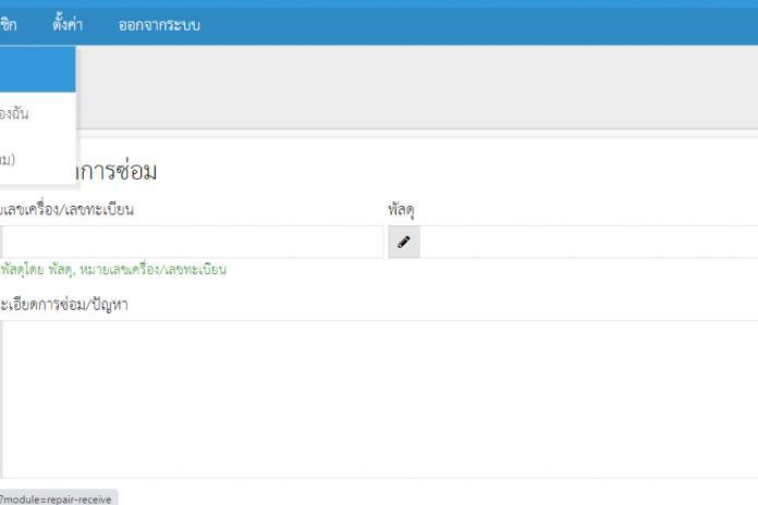 ระบบแจ้งซ่อมออนไลน์ ersion 4.0.2 ไม่แสดงเมนูให้เพิ่มลูกค้า